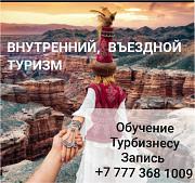 Внутренний&въездной туризм.старт ап. Стратегия продвижения Алматы