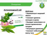 Антилепидный чай Алматы