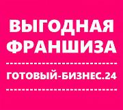 Франшиза производства антисептиков для рук Thermocolor Кокшетау