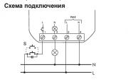 Автомат лестничный Aso - 205 (таймер включения) Евроавтоматика Нур-Султан (Астана)