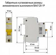 Автоматический однополюсный модульный выключатель Ва47 - 29 С 10а Иэк Нур-Султан (Астана)