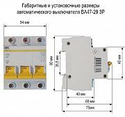 Автоматический трехполюсный модульный выключатель Ва47 - 29 С 1А Иэк Нур-Султан (Астана)