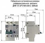 Дифференциальный автоматический выключатель Диф - 101 - 2Р - 016а - 030-с Dekraft Нур-Султан (Астана)