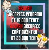 Создание Лендингов и Настройка Контекстной рекламы Алматы