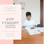 Скорочтение и развитие памяти Нур-Султан (Астана)