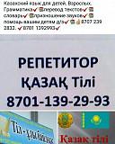 Репетитор Казахского Языка Усть-Каменогорск