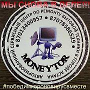 Бесплатная Диагностика бытовой техники в Официальном сервисе Монитор Нур-Султан (Астана)