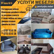 Услуги мебеля. Реставрация мебели Алматы