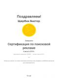 Специалист по маркетингу (landing Page) Контекстная Реклама Таргетинг Усть-Каменогорск