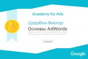 Digital Маркетолог Таргетолог (landing Page) Google Ads Яндекс Директ Атырау