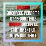 Интернет-маркетолог/ Таргет (landing Page) Контекстная Реклама Алматы