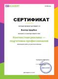 Интернет-маркетолог/ Таргет Контекстная Реклама Нур-Султан (Астана)