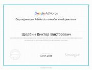 Интернет-маркетолог/ Таргет Landing Page Контекстная Реклама Усть-Каменогорск