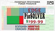 Piosolver Edge Cracked Forever Premium Poker Courses Cheap Москва