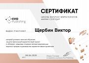 Интернет-маркетолог: контекстная реклама, Seo Санкт-Петербург