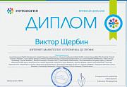 Специалист по маркетингу Таргетировнная Реклама Смм Контекст Лендинг Алматы