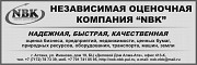 Надежная, Быстрая, Качественная Оценка Имущества Нур-Султан (Астана)