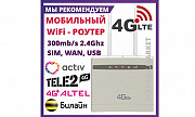 Модем 4G 3G Lte Wifi роутер 300 мб/с Sim карты Tele2 Билайн Алтел доставка из г.Алматы