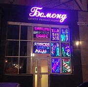 Флэш led доска 60х80 + 6 Маркеров в подарок (маркерная светодиодная) Алматы