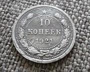 10 копеек 1921 Редкая Петропавловск