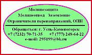 Ограничители перенапряжений, Опнп, Опн-п/kz, Опн-ф/kz, Опн-зэу Усть-Каменогорск