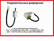 Разделительный разрядник Hgs 100 для уравнивания потенциалов Усть-Каменогорск