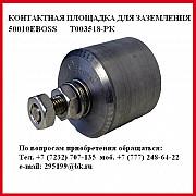 Контактная площадка для заземления 50010eboss, Т003518-рк, Точка заземления Усть-Каменогорск