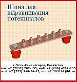 Шина уравнивания выравнивания потенциалов Т005310-рк, Т005311-рк Усть-Каменогорск