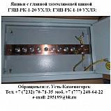 Ящики с главной заземляющей шиной: Гзш-рк-1-20 Ухл3; Гзш-рк-1-10 Ухл3 Усть-Каменогорск