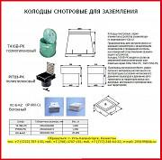 Колодец смотровой для заземления, бетонный и полиэтиленовый Кс-б-kz, Ip-900-c, T416b-рк, Рit03-рk Усть-Каменогорск