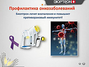 Домашний доктор - лампа «биоптрон»медицинский прибор Алматы