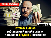 Готовый Бизнес. Кредитование населения без личных вложений Алматы