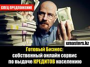 Готовый Бизнес. Кредитование населения без личных вложений Шымкент