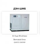 Безмасляные компрессорные установки Дэн-45шмб Нур-Султан (Астана)