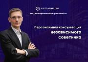 Консультация по личным финансам от независимого финансового советника в Астане - Нур-султан. Жмите Нур-Султан (Астана)