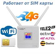 4G Wifi модем+роутер с поддержкой 3g/4g/lte работает с любой симкой доставка из г.Алматы