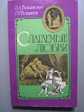 Слагаемые любви – Л.а. Богданович, Г.т. Богданов Алматы