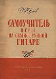 Самоучитель игры на семиструнной гитаре – В. Юрьев Алматы