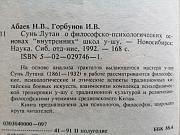 Продам пособие по У-шу Усть-Каменогорск