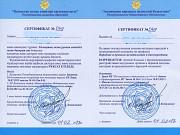 Лицензирование народных целителей Алматы