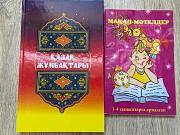 Сборник загадок на казахском языке Павлодар