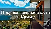 Хотите переехать в Крым и купить недвижимость в Крыму Нур-Султан (Астана)
