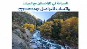 مترجم و مرشد في كازاخستان رقمه: 0077786016143 Алматы