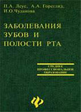 Продам учебное пособие «заболевания зубов и полости рта» Алматы