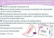 Женские гигиенические прокладки Алматы