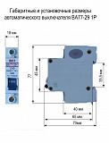 Выключатель автоматический ВА 77-29-1 С40 Щит Нур-Султан (Астана)