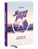 Магия Утра Холл Элрод Книга Алматы