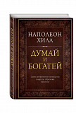 Думай Богатей Н.хилл Книга Алматы