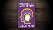 Подсознание Может Всё Д.кехо Книга Алматы