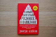 Самый Богатый Человек В Вавилоне Книга Алматы